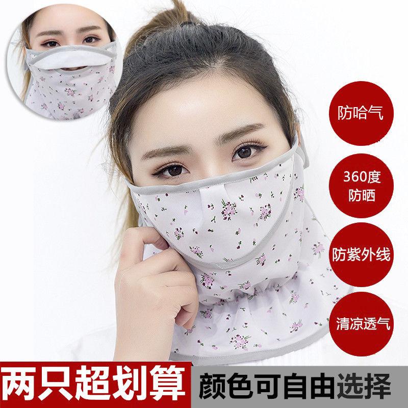 冰丝脖子防晒口罩面罩全脸护颈女夏季天薄款立体透气开车防紫外线