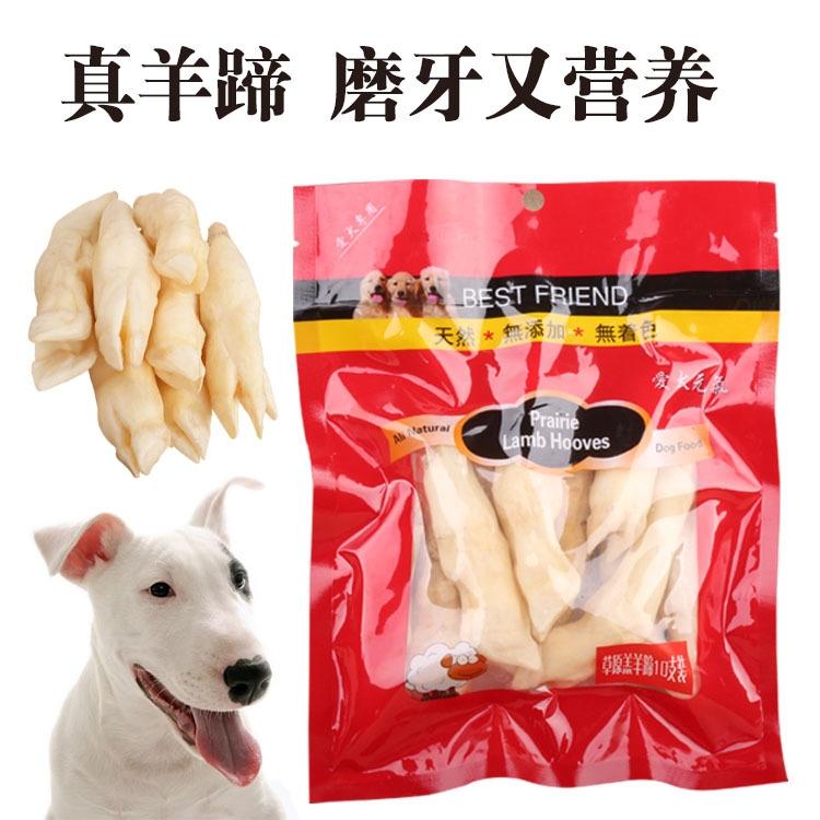 10只装宠物羊蹄 宠物零食狗小羔羊蹄10支装 狗狗零食磨牙