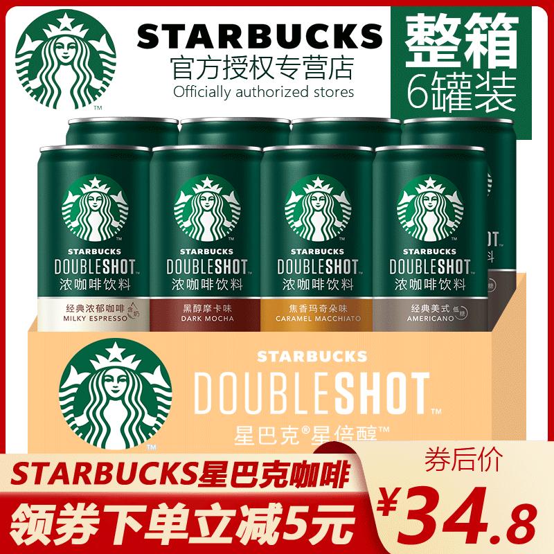 6罐星巴克Starbucks星倍醇浓咖啡罐装即饮料美式摩卡正品官方瓶装