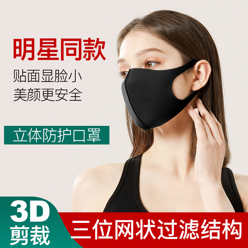 Zhenjin creative ice silk cotton ear mask star same washable mens and womens breathable thickened sunscreen and dust mask