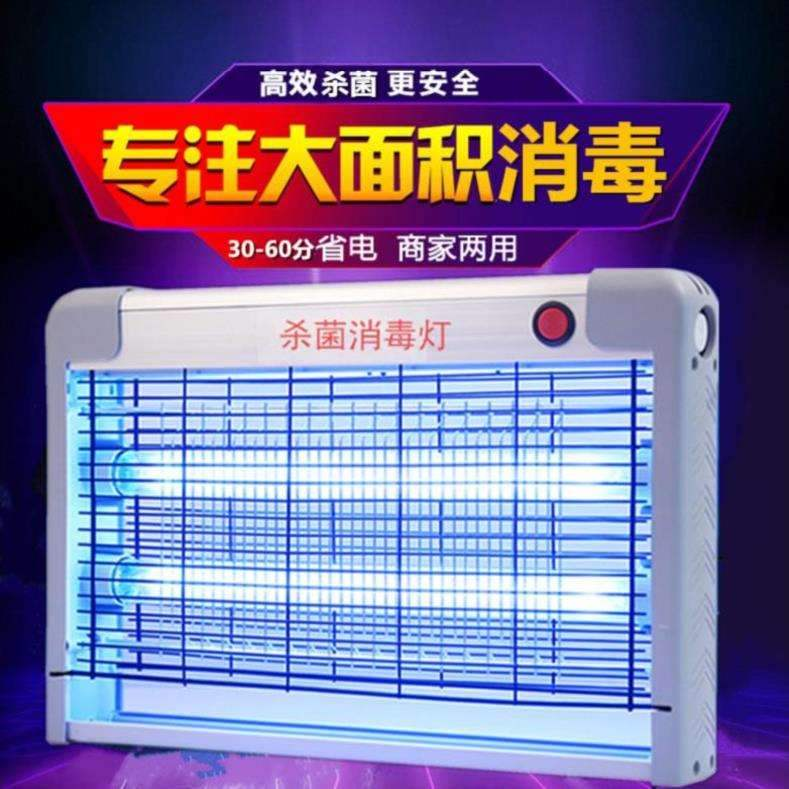 Dormitory beauty salon disinfection UV school wall mounted health products energy saving and antivirus instrument