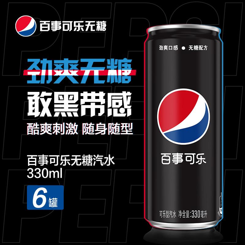 Коллекции на тему Pepsi Артикул 601834208841
