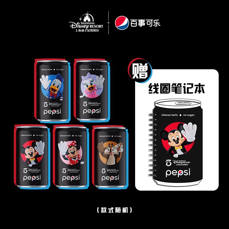 【预售25天】Pepsi百事可乐联名迪士尼迷你罐200ml*5+定制笔记本