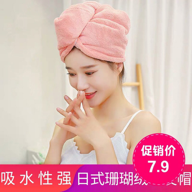 Preferential new home dust control and Japanese coral plush soft absorbent quick drying bath cap dry hair towel dry hair cap lovely fashion