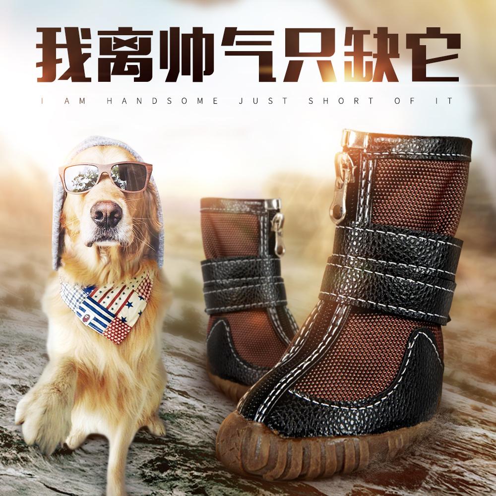 狗狗鞋子金毛大型犬金毛萨摩边牧大狗脚套夏季透气防水鞋套宠物鞋
