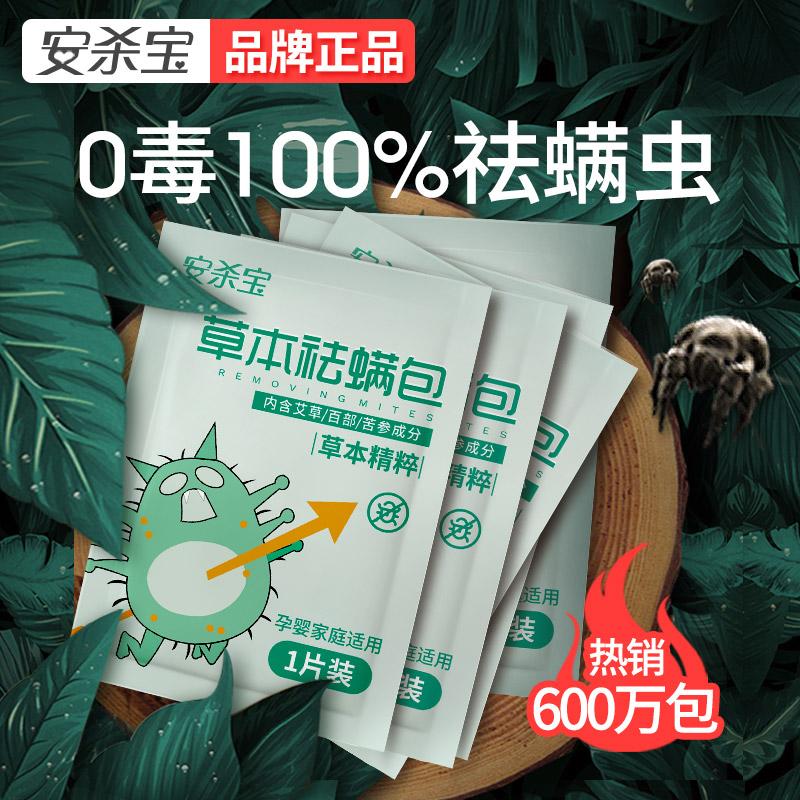 安杀宝除螨包床上用除螨虫祛螨包去螨虫神器家用天然中草药螨立净