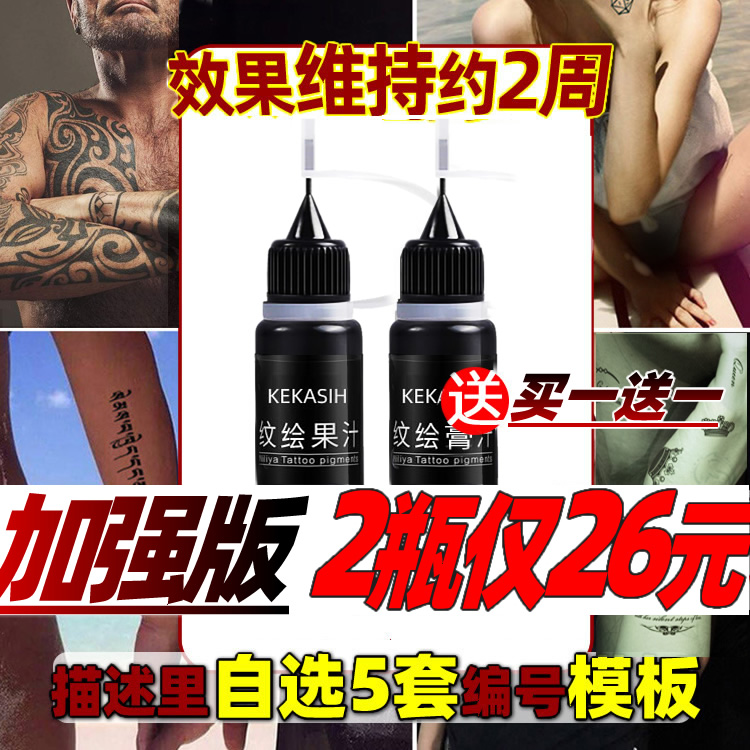 Net red tattoo cream, juice tattoo, waterproof and durable semi permanent template sticker, tattoo sticker, men's and women's henna ins style