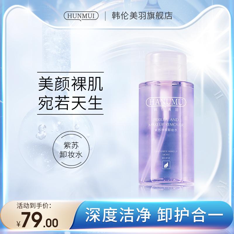 韩伦美羽按压式紫苏卸妆水清洁学生温和正品眼唇脸三合一女卸妆水