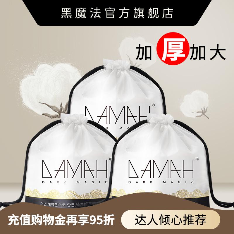 Damah black magic flagship store disposable face towel womens face wiping cotton soft makeup face towel