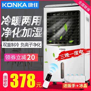 康佳冷暖两用空调扇冷风扇制冷立式家用冷风机宿舍小型移动水空调