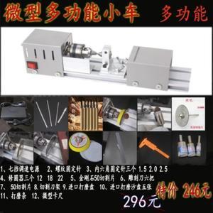 配套打孔器精雕大功率小型车床木头五金切割打磨机机械车珠子机器
