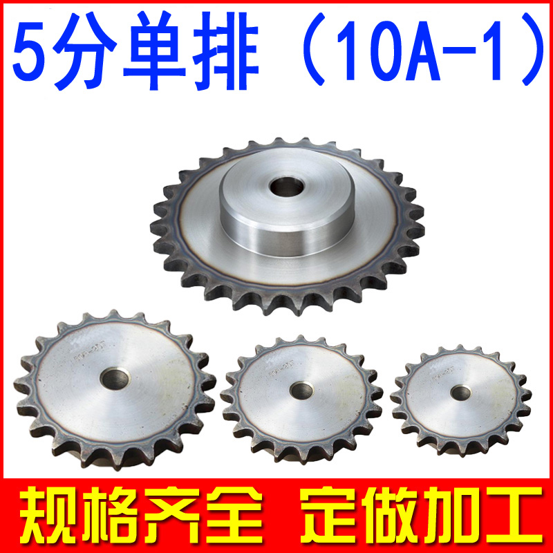 Sprocket chain drive gear 5 min 10A 10 teeth 11 12 13 14 15 16 17 20 28 30 teeth