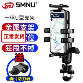 十玛摩托车手机导航支架自行车架多功能车载可充电固定夹骑行装备