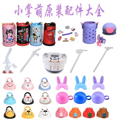 Xiaozhangmeng Flamingo three cover direct drinking childrens thermos cup straw cover with bite original accessories pocket cup cover