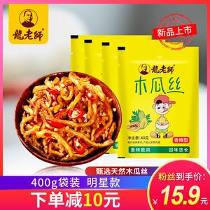 龙老师香辣木瓜丝干酱菜木瓜条木瓜丁开胃下饭菜咸菜酱菜400g袋装