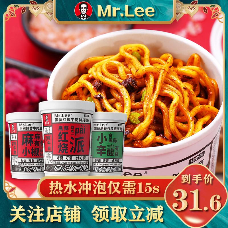 李先生网红鲜拌面多口味整箱装泡面非油炸速食方便面桶装混合装图片