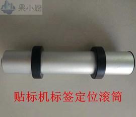 标签定位滚轮滚筒纠偏贴标机组合铝材质覆标组合设备套自动化组合