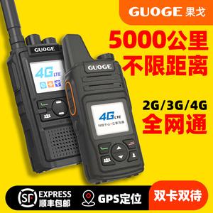 果戈全国对讲机大功率户外5000公里手台全网通手持机4g车载电台