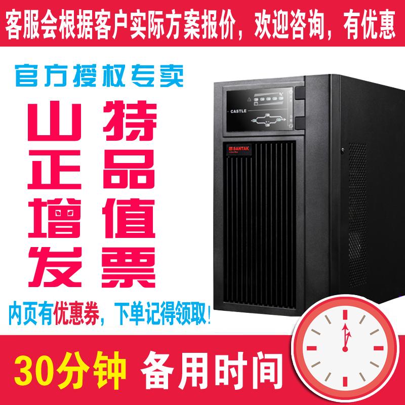 山特UPS不间断电源C2KS后备时间30分钟 24AH6只配其他电池包邮