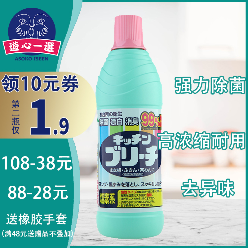 Disinfectant imported from Japan kitchen disinfectant sterilization kitchen utensils cleaning disinfection bleaching deodorant disinfectant disinfectant
