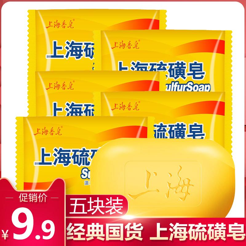 上海硫磺皂5块面部洗脸皂洗澡驱除螨虫洗手沐浴肥皂香皂正品包邮