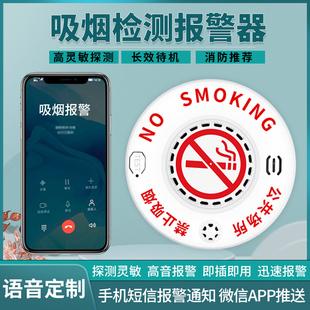 熘煌香烟烟雾报警器高灵敏控烟卫士禁烟探测卫生间抽烟吸烟检测仪