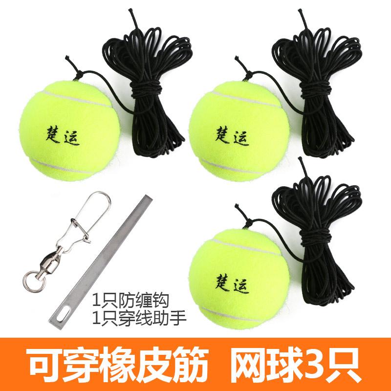 Beginners to learn single string tennis rebound training