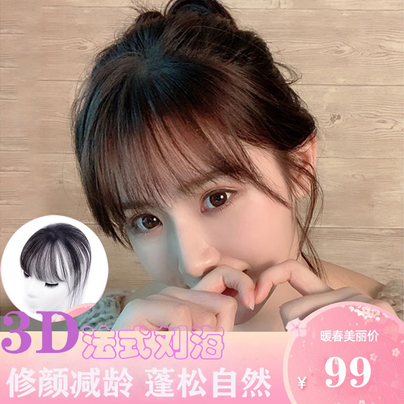 Elsie air bangs wig film female French net red real hair natural lifelike no trace hair patch continues to write beauty