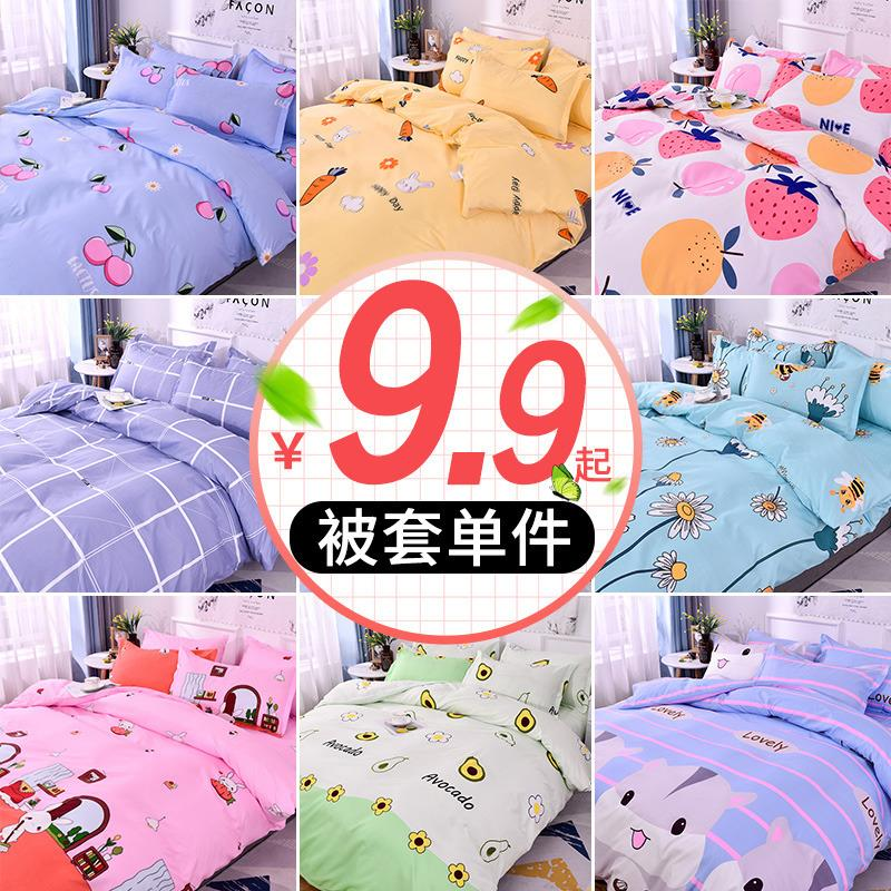 Washed cotton quilt cover single piece summer ice silk 150x200x230 double childrens dormitory single quilt cover 1.8x2.0