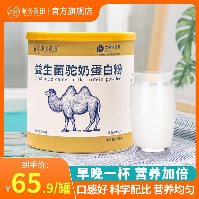 深谷溪田益生菌驼奶蛋白粉学生早餐中老年成人儿童营养蛋白质粉