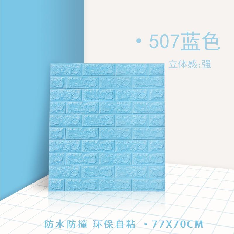 满9.27元可用1元优惠券自粘防水防潮温馨3d立体家用背景墙