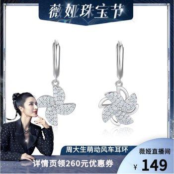 【薇娅珠宝节】周大生可旋转萌动小风车耳环