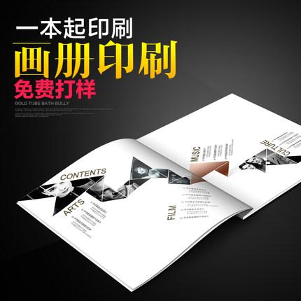 企业画册印刷高档宣传册印制公司手册定制广告图册制作免费设计彩页宣传单打印海报说明书杂志三折页精装白城
