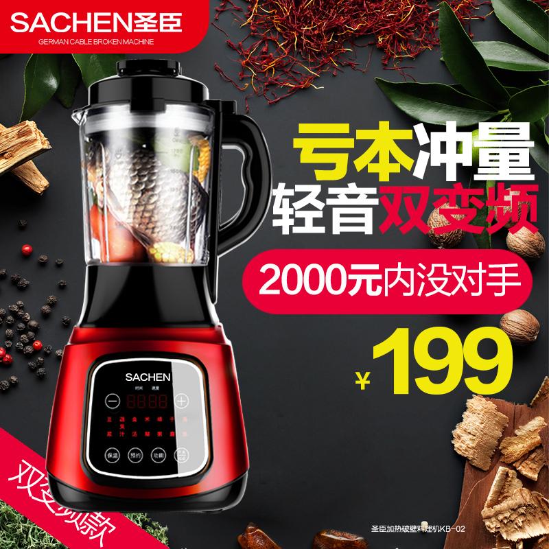 圣臣破壁机料理机家用加热多功能全自动豆浆机低音果汁变频