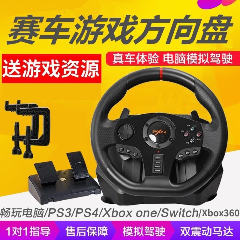 游戏方向盘驾驶pc游戏机赛车转动开车设备手柄飞车游竞技驾驶舱。