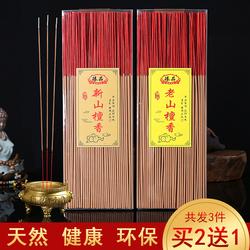 家用竹签香线香佛香供香寺庙檀香观音财神香礼佛香拜拜香沉香藏香
