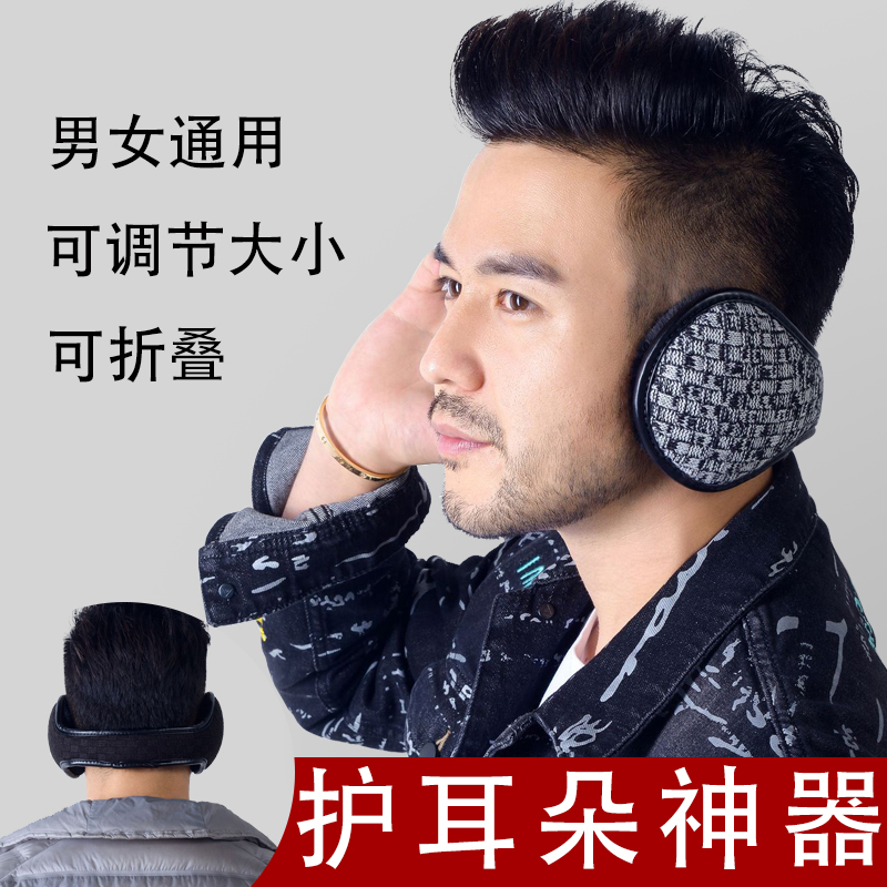 Earmuffs for men and women to keep warm earmuffs for men and women in winter