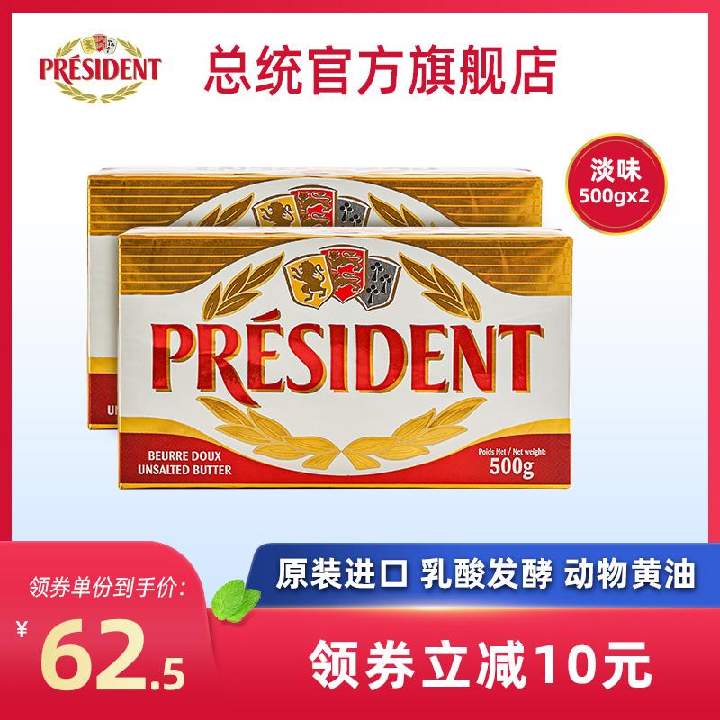 总统淡味黄油块500g*2进口发酵动物黄油面包蛋糕饼干家用烘焙原料