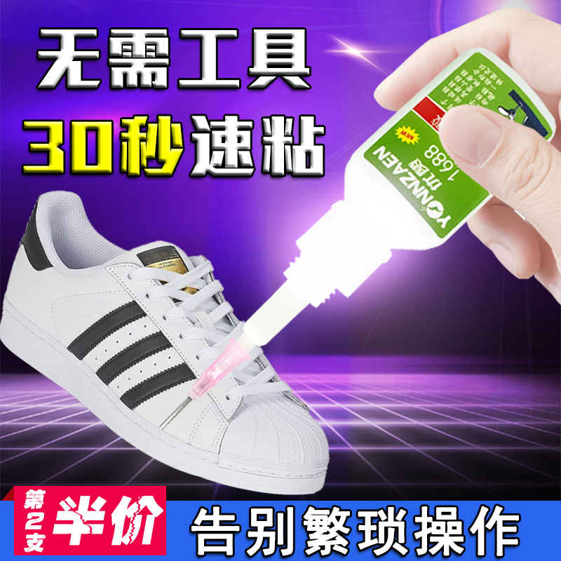 Shoe glue strong glue mending special shoemaker stick slide shoes sports shoes shoes basketball shoes AJ sandals modified 502 universal glue