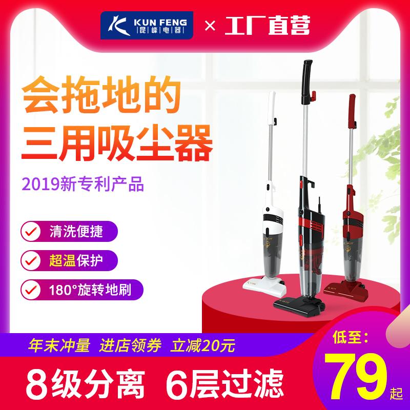 昆峰电器吸尘器家用小型手持式强力除螨地毯吸尘机两用静音大功率