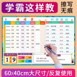 课程表作息时间安排儿童学习中小学生时间管理表墙贴计划表安排表幼儿园科目贴磁力贴可擦写