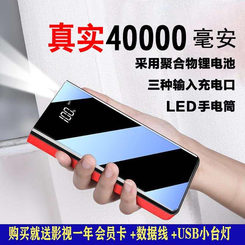 充电宝40000毫安超大容量快充便携式3万移动电源20000毫安自带线适用于华为oppo小米手机50000毫安移动电源图片