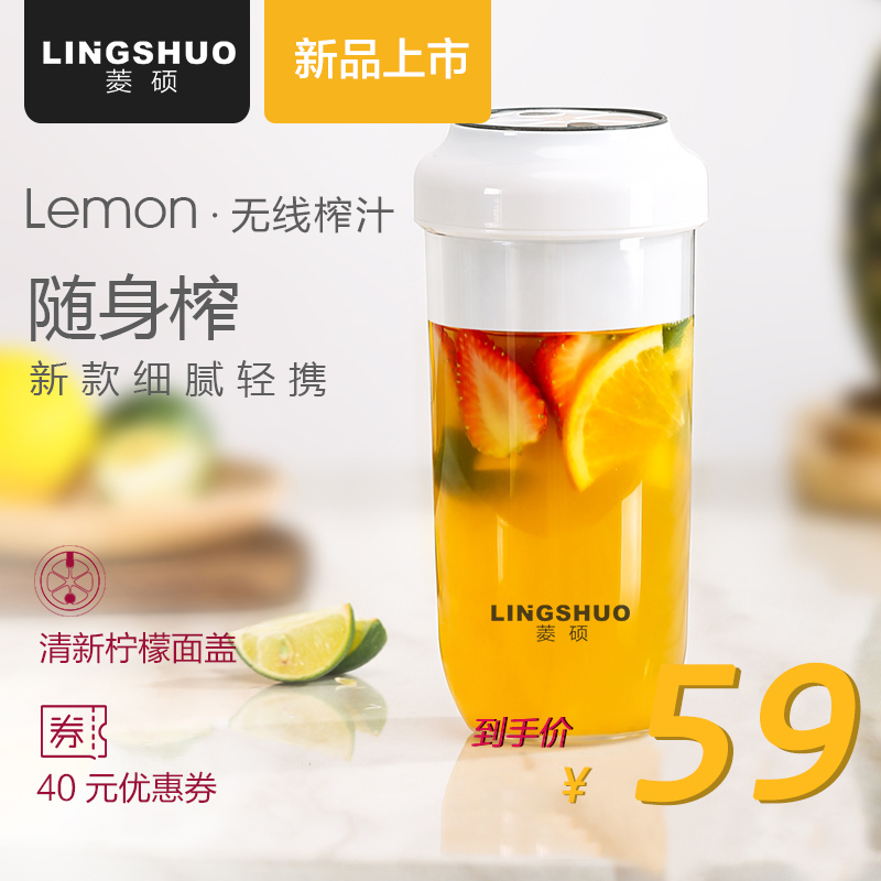 Lingshuo Juicer household small portable mini juice cup multifunctional electric juice extractor for student dormitories