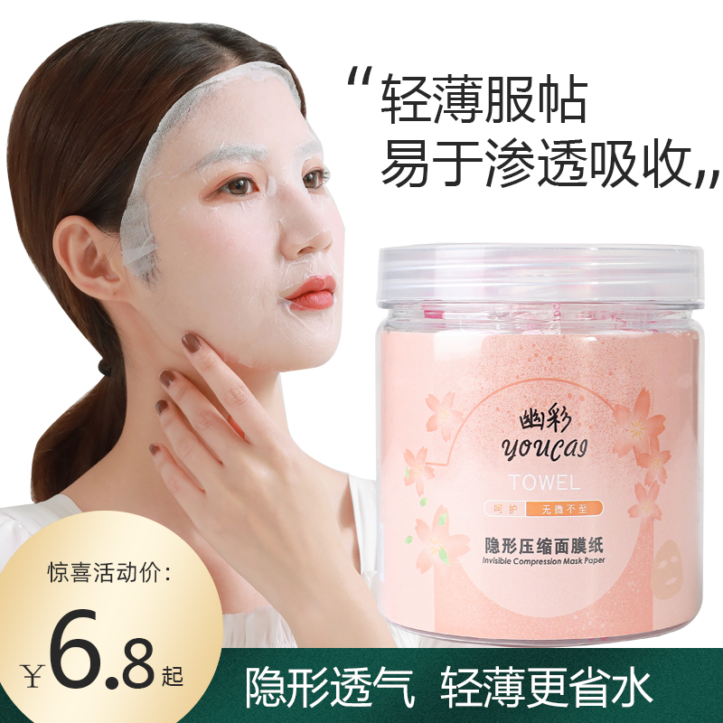 Compressed mask, paper grain, silk processing, ultra-thin replenishment, disposable hydrotherapy, dry dressing, dry pack, bowl set.