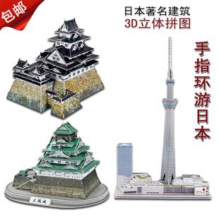 -3D成人立体拼图日本大阪城金阁寺天空塔雷门姬路城建筑儿童模型