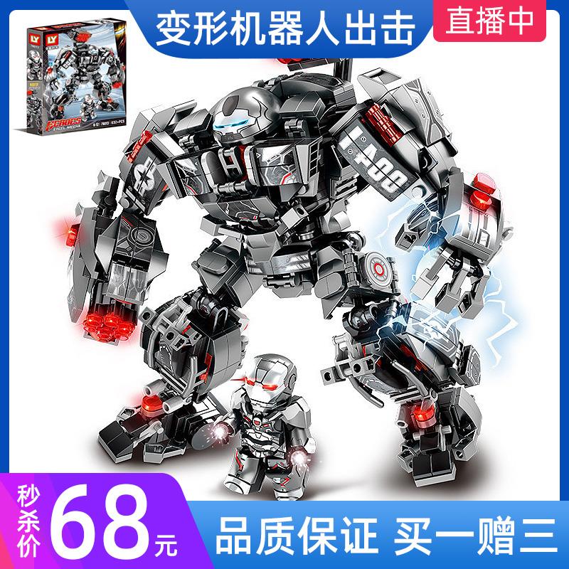 Avenger alliance 4 steel Marvel deformation robot King Kong LEGO puzzle toy boy