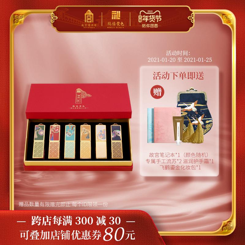 【故宫彩妆·鹤禧觉色】故宫口红礼盒6支装唇膏套装官网正品大牌