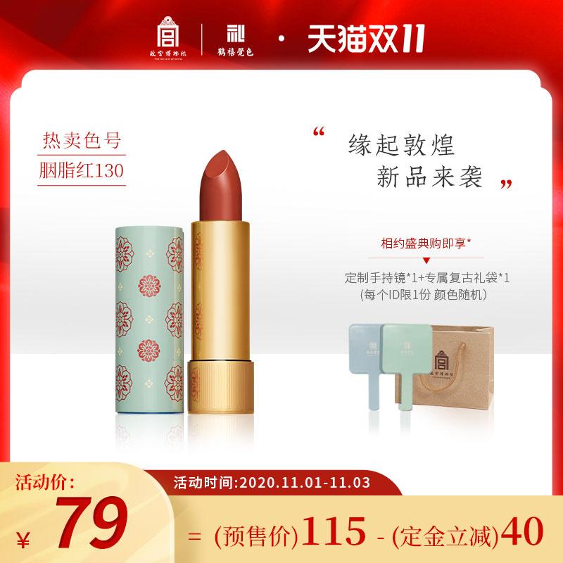 【预售折上折】敦煌口红大牌正品持久保湿唇膏礼盒套装不掉色沾杯