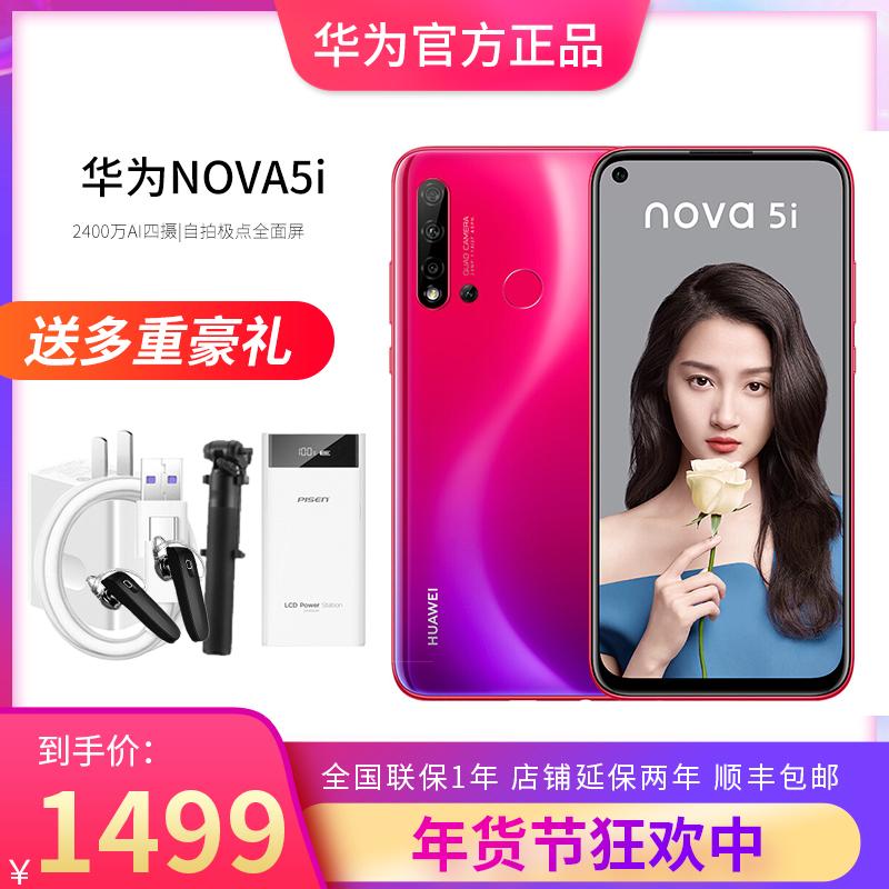 【直降400】Huawei/华为nova 5i自拍极点全网通2400万AI四摄超大广角超级夜景AI立体美颜手机nova5 Pro降价