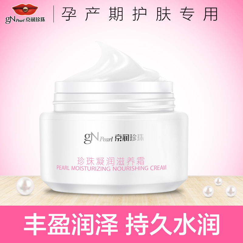 Beijing run pearl special cream for pregnant women, natural moisturizing cream, nourishing lock water, skin care products, pregnancy and lactation period
